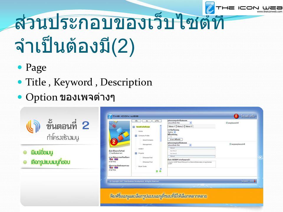 ส่วนประกอบของเว็บไซต์ที่ จำเป็นต้องมี (2) Page Title, Keyword, Description Option ของเพจต่างๆ