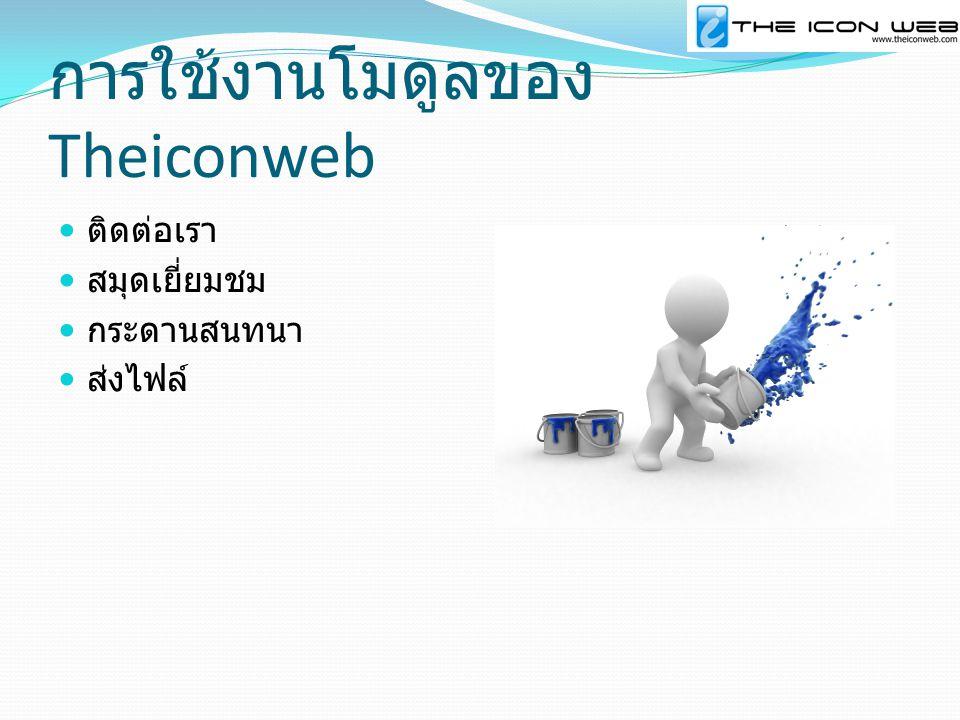 การใช้งานโมดูลของ Theiconweb ติดต่อเรา สมุดเยี่ยมชม กระดานสนทนา ส่งไฟล์