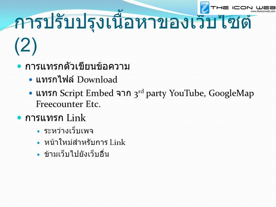 การปรับปรุงเนื้อหาของเว็บไซต์ (2) การแทรกตัวเขียนข้อความ แทรกไฟล์ Download แทรก Script Embed จาก 3 rd party YouTube, GoogleMap Freecounter Etc. การแทร