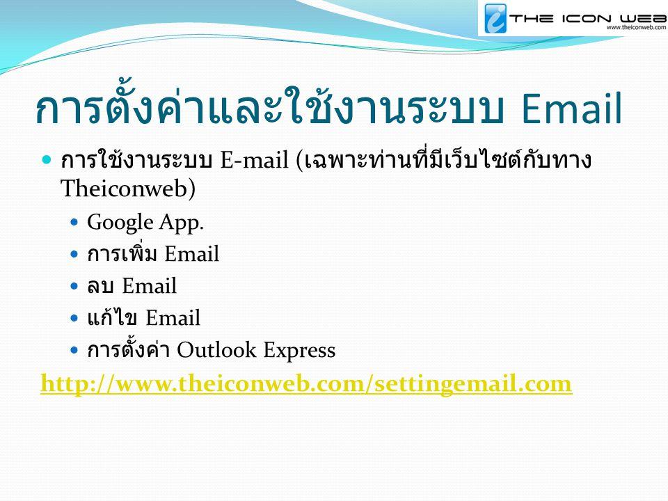 การตั้งค่าและใช้งานระบบ Email การใช้งานระบบ E-mail ( เฉพาะท่านที่มีเว็บไซต์กับทาง Theiconweb) Google App. การเพิ่ม Email ลบ Email แก้ไข Email การตั้งค