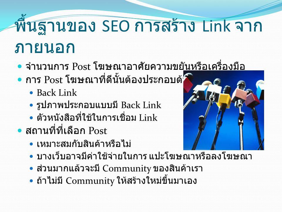 พื้นฐานของ SEO การสร้าง Link จาก ภายนอก จำนวนการ Post โฆษณาอาศัยความขยันหรือเครื่องมือ การ Post โฆษณาที่ดีนั้นต้องประกอบด้วย Back Link รูปภาพประกอบแบบ