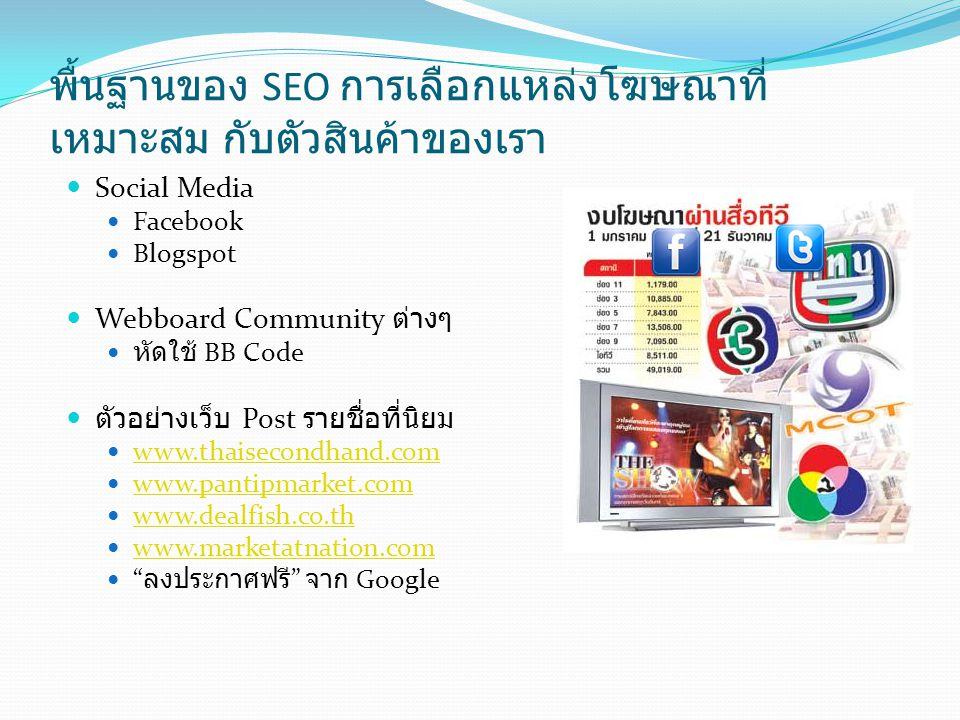 พื้นฐานของ SEO การเลือกแหล่งโฆษณาที่ เหมาะสม กับตัวสินค้าของเรา Social Media Facebook Blogspot Webboard Community ต่างๆ หัดใช้ BB Code ตัวอย่างเว็บ Po