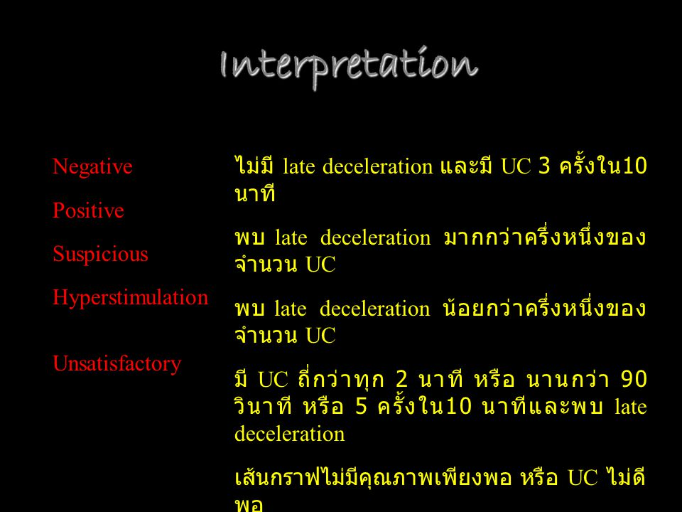 Interpretation Interpretation Negative Positive Suspicious Hyperstimulation Unsatisfactory ไม่มี late deceleration และมี UC 3 ครั้งใน 10 นาที พบ late