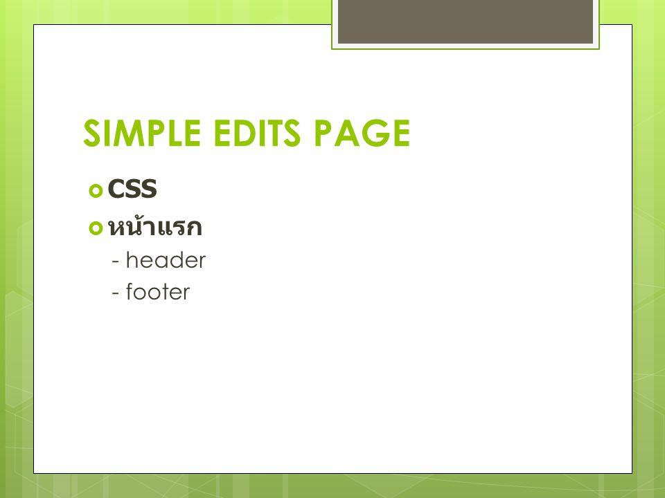 SIMPLE EDITS PAGE  CSS  หน้าแรก - header - footer