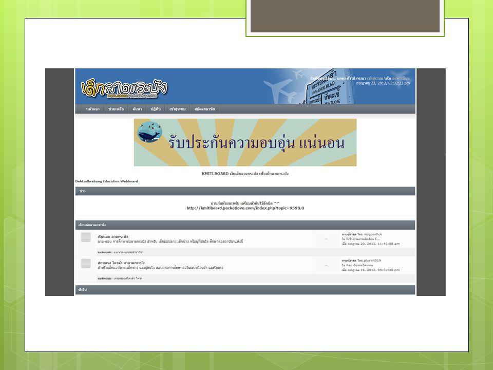 Download  http://drupal.in.th/  drupal http://drupal.in.th/  http://www.phpbbthailand.com/  phpbb http://www.phpbbthailand.com/  http://th.wordpress.org/  wordpress http://th.wordpress.org/  http://www.joomlathaiclub.com/  joomla http://www.joomlathaiclub.com/