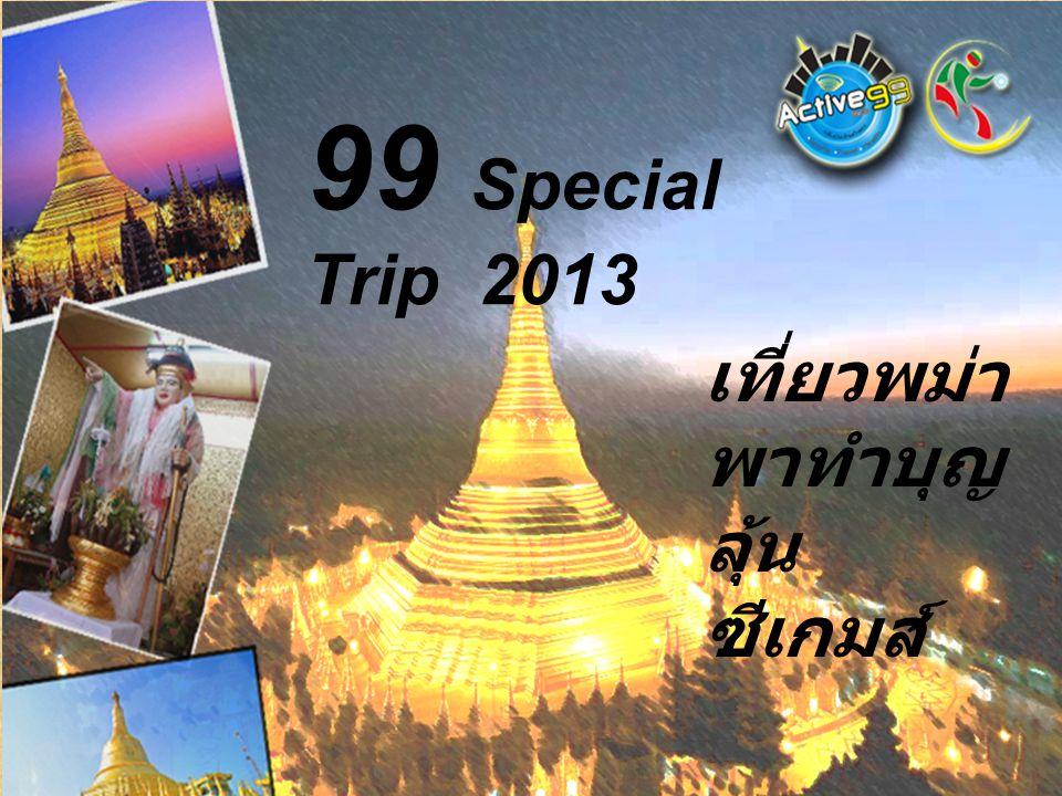 99 Special Trip 2013 เที่ยวพม่า พาทำบุญ ลุ้น ซีเกมส์