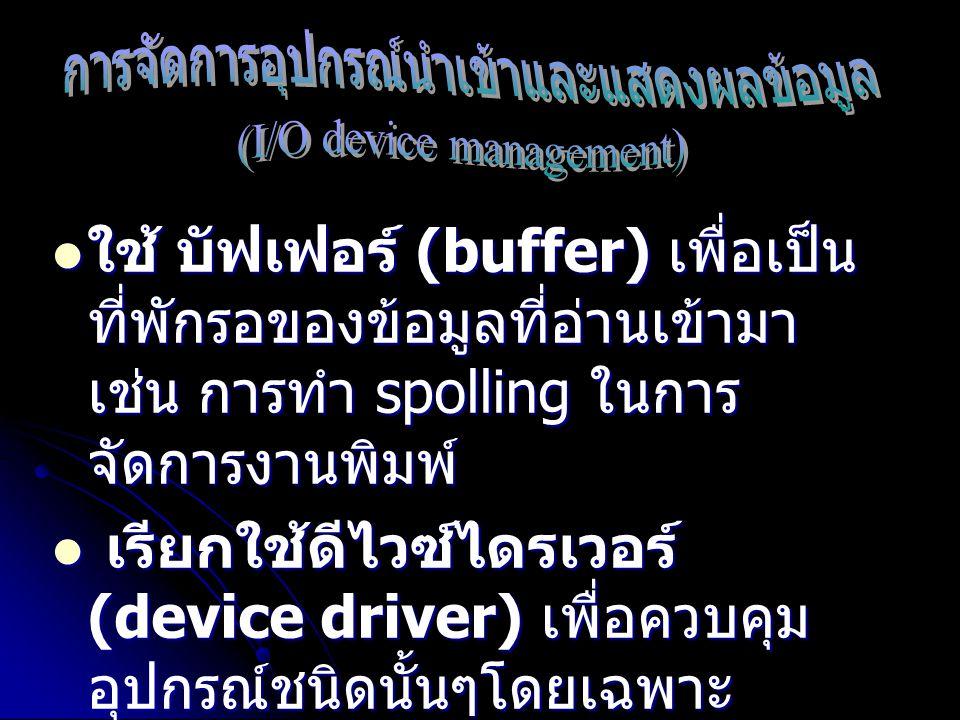 ใช้ บัฟเฟอร์ (buffer) เพื่อเป็น ที่พักรอของข้อมูลที่อ่านเข้ามา เช่น การทำ spolling ในการ จัดการงานพิมพ์ ใช้ บัฟเฟอร์ (buffer) เพื่อเป็น ที่พักรอของข้อ