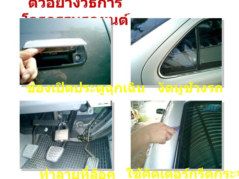 ตัวอย่างวิธีการ โจรกรรมรถยนต์ ช่องเปิดประตูฉุกเฉิน งัดหูช้างรถ ใช้คัตเตอร์กรีดกระจกหลังรถ ทำลายที่ล็อค