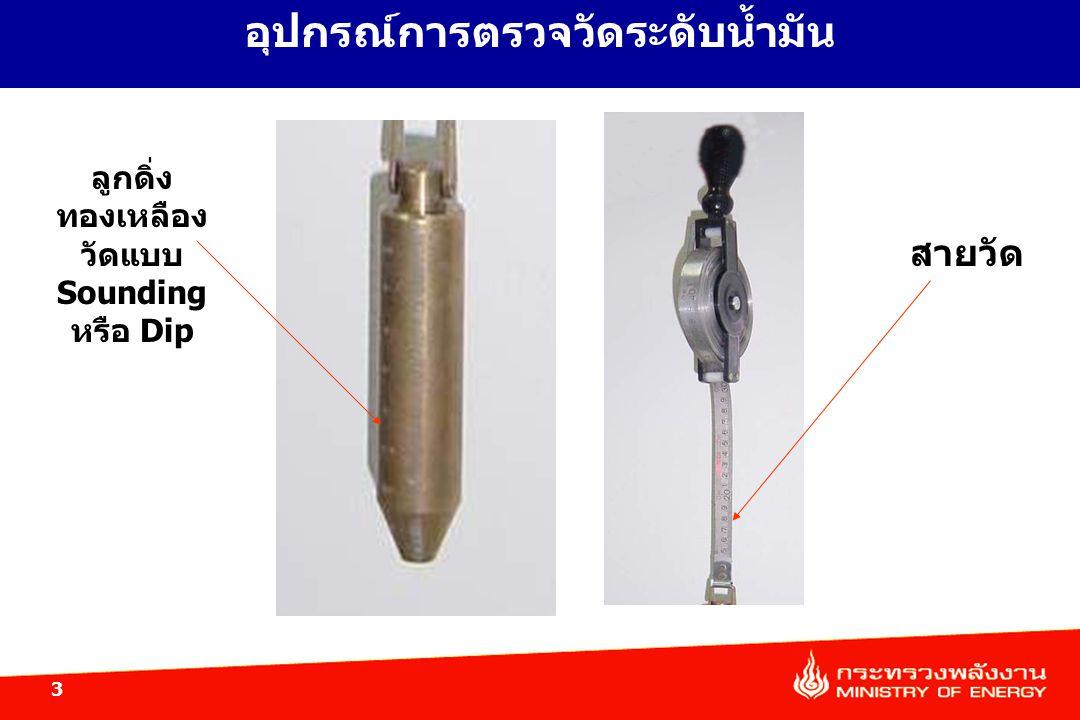 3 สายวัด อุปกรณ์การตรวจวัดระดับน้ำมัน ลูกดิ่ง ทองเหลือง วัดแบบ Sounding หรือ Dip