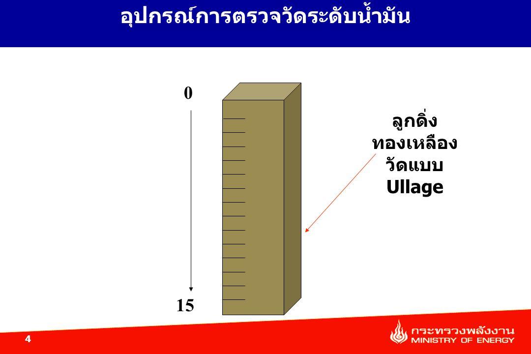 4 0 15 ลูกดิ่ง ทองเหลือง วัดแบบ Ullage อุปกรณ์การตรวจวัดระดับน้ำมัน