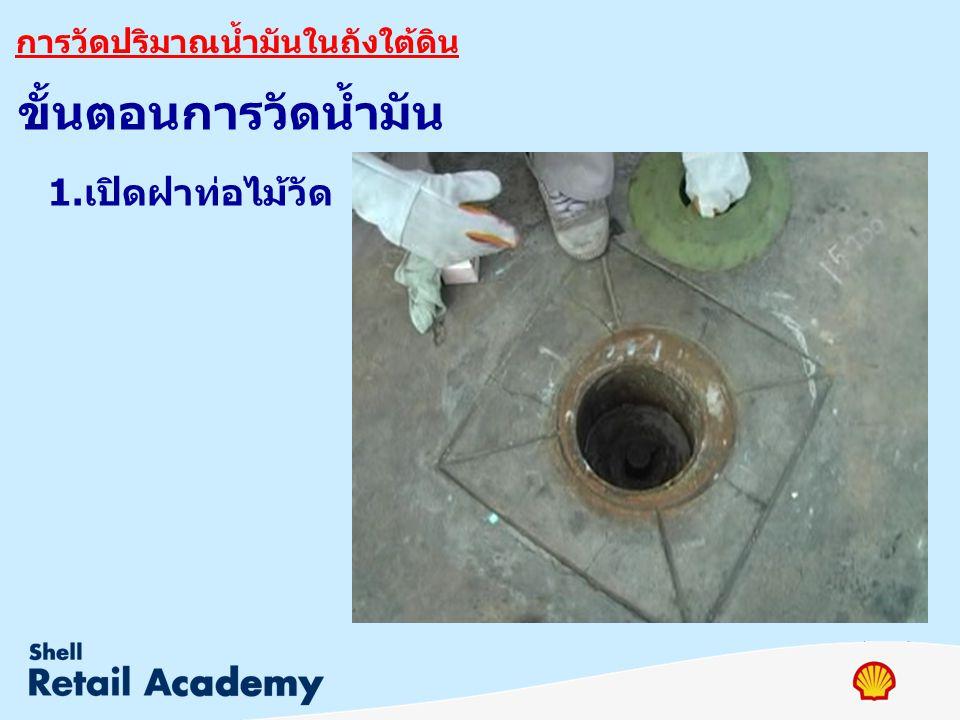 ขั้นตอนการวัดน้ำมัน การวัดปริมาณน้ำมันในถังใต้ดิน 2.หมุนเกลียวไม้วัด ดึงขึ้น