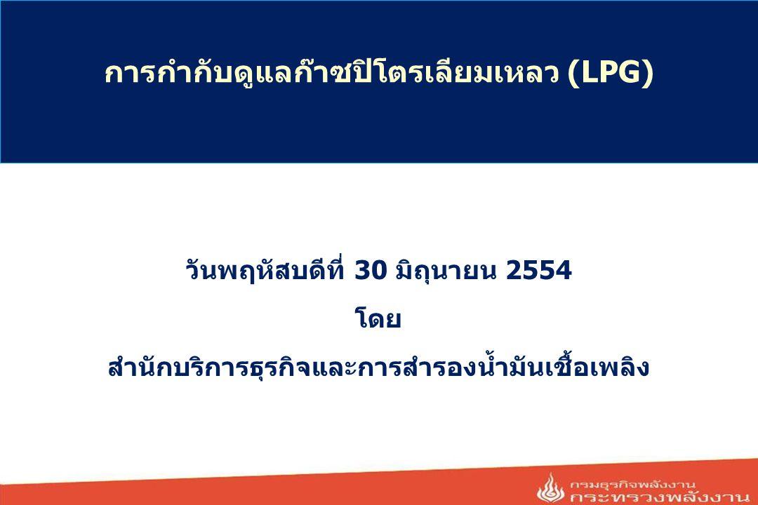 ปริมาณการผลิต นำเข้า และความต้องการใช้ LPG พันตัน/เดือน ปี254925502551255225532554 ความต้องการใช้283322372398456534 ผลิตในประเทศ322343335336329424 นำเข้า00376113192 หน่วย : พันตัน/เดือน 24/6/542 หมายเหตุ : ปี 2554 เป็นข้อมูลเดือน ม.ค.-พ.ค.