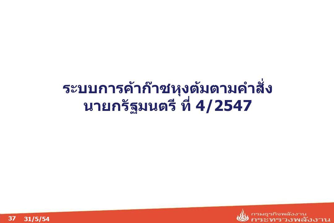 31/5/54 ระบบการค้าก๊าซหุงต้มตามคำสั่ง นายกรัฐมนตรี ที่ 4/2547 37