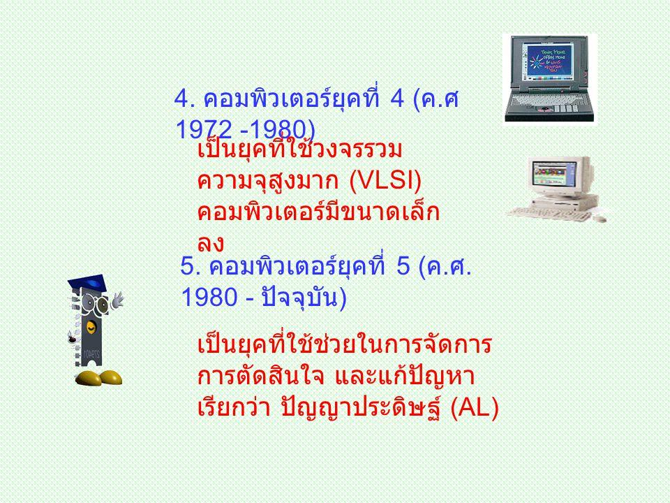 4.คอมพิวเตอร์ยุคที่ 4 ( ค.