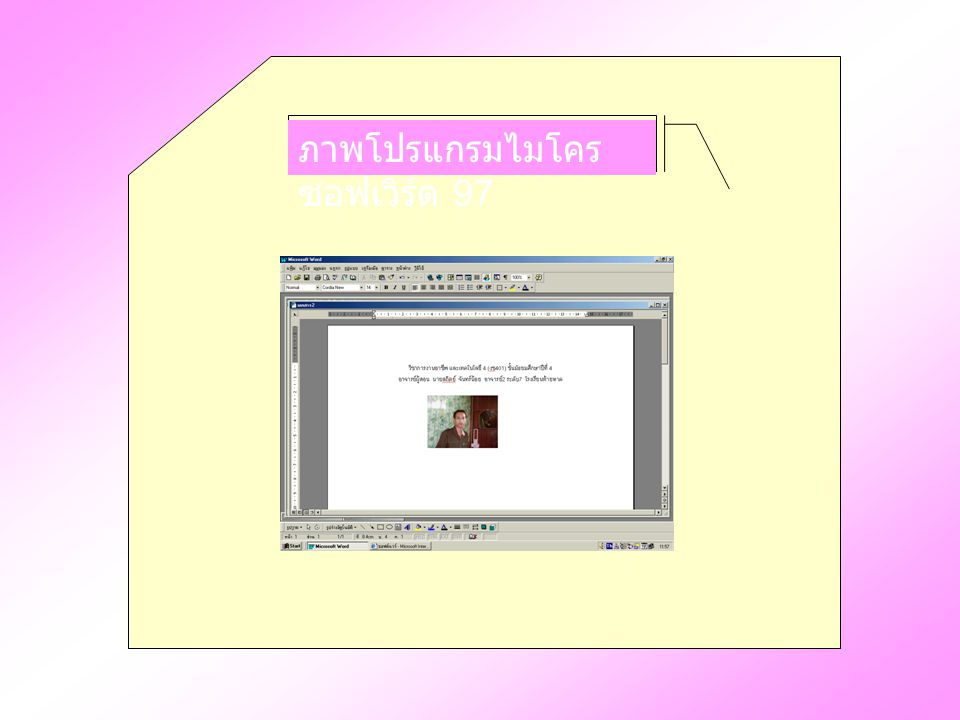 ภาพโปรแกรมไมโคร ซอฟเวิร์ด 97