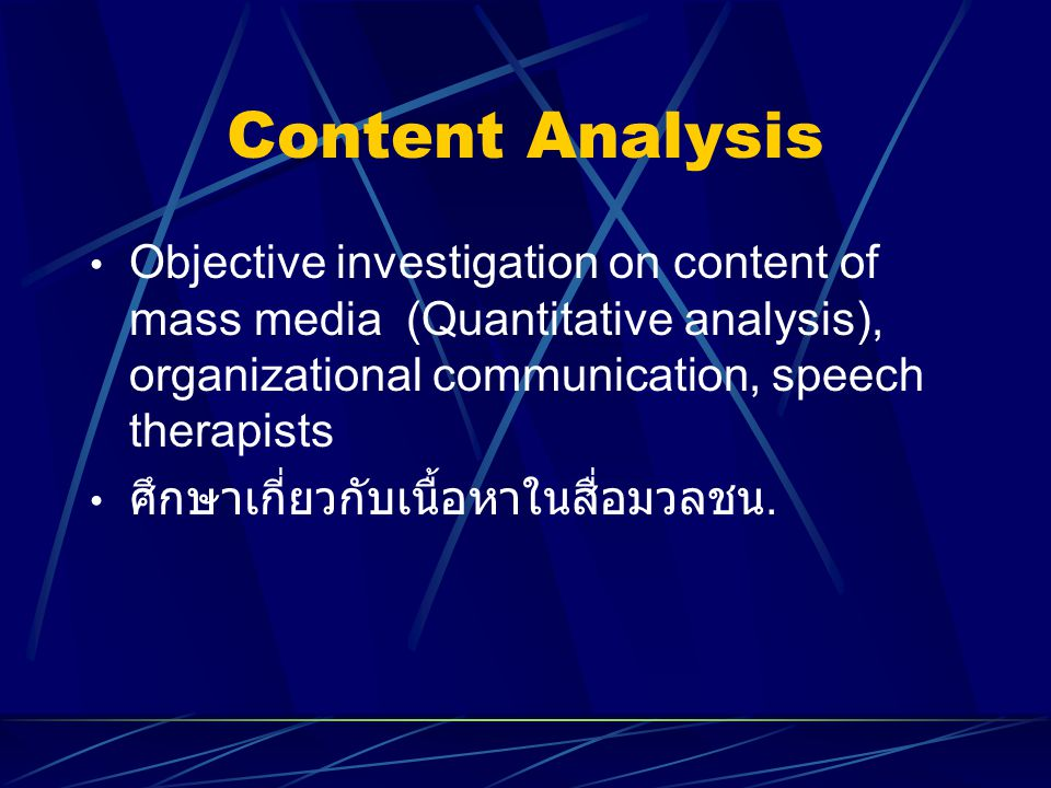 Content Analysis Objective investigation on content of mass media (Quantitative analysis), organizational communication, speech therapists ศึกษาเกี่ยว