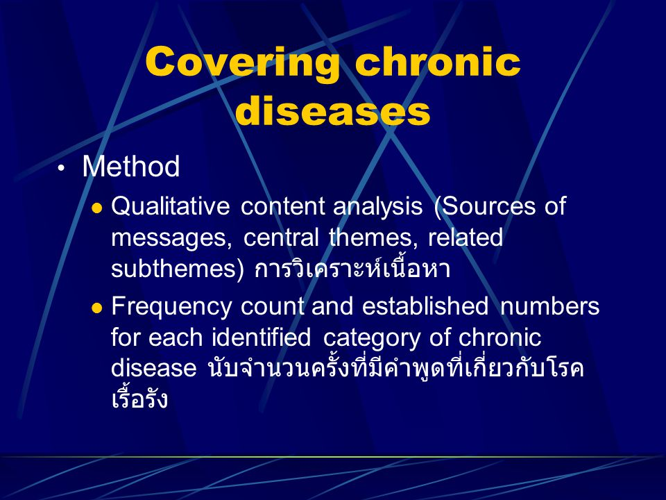 Covering chronic diseases Method Qualitative content analysis (Sources of messages, central themes, related subthemes) การวิเคราะห์เนื้อหา Frequency c