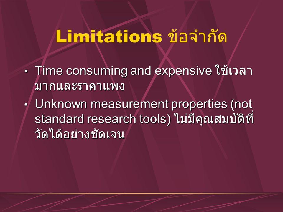 Limitations ข้อจำกัด Time consuming and expensive ใช้เวลา มากและราคาแพง Time consuming and expensive ใช้เวลา มากและราคาแพง Unknown measurement propert