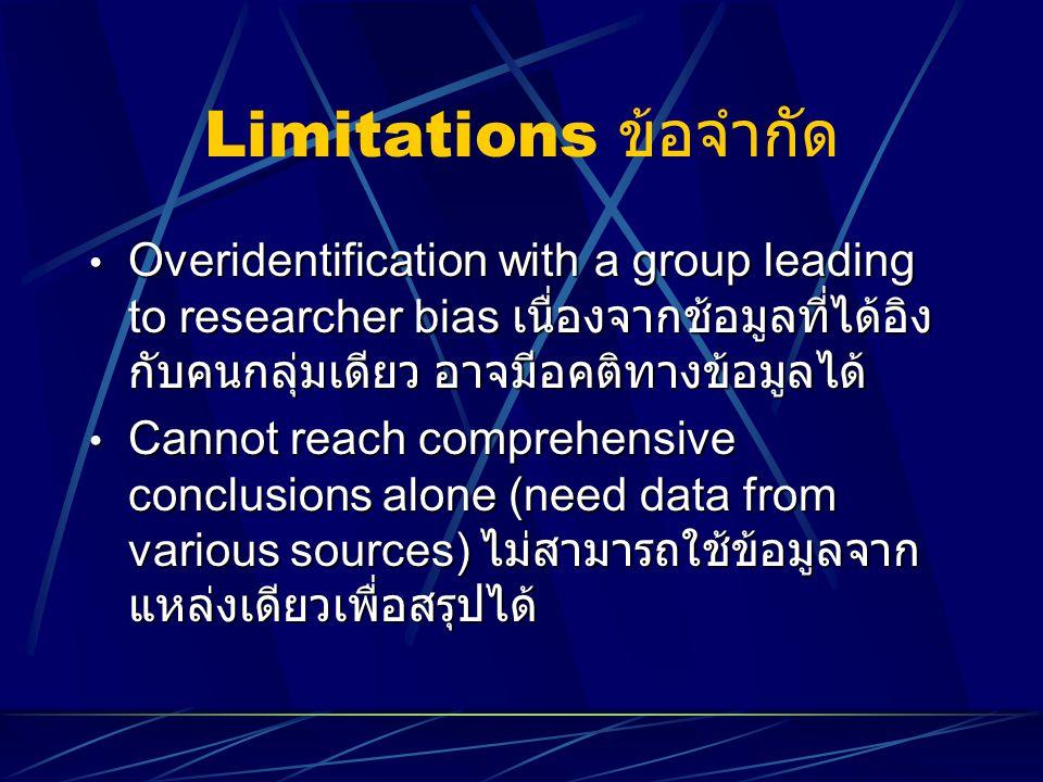 Limitations ข้อจำกัด Overidentification with a group leading to researcher bias เนื่องจากช้อมูลที่ได้อิง กับคนกลุ่มเดียว อาจมีอคติทางข้อมูลได้ Overide