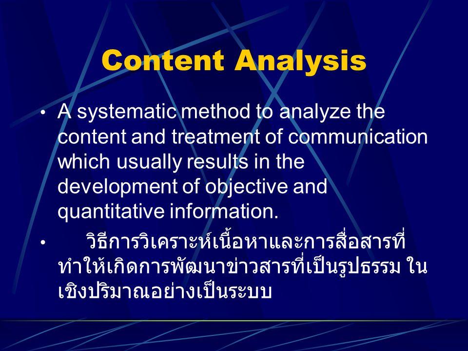 Content Analysis Objective investigation on content of mass media (Quantitative analysis), organizational communication, speech therapists ศึกษาเกี่ยวกับเนื้อหาในสื่อมวลชน.
