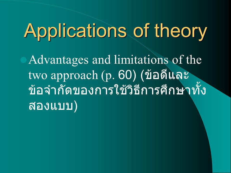 Applications of theory Advantages and limitations of the two approach (p.