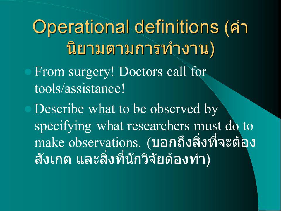 Operational definitions ( คำ นิยามตามการทำงาน ) From surgery.