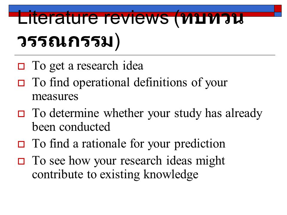 Literature reviews reveal  Background information  Objectives of the study  Operational definitions of the terms (Drawing the line for investigating the phenomena)  Theories involved