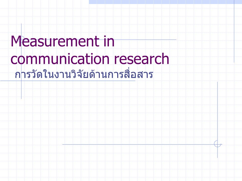 Measurement in communication research การวัดในงานวิจัยด้านการสื่อสาร