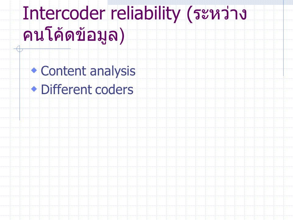 Intercoder reliability (ระหว่าง คนโค้ดข้อมูล)  Content analysis  Different coders