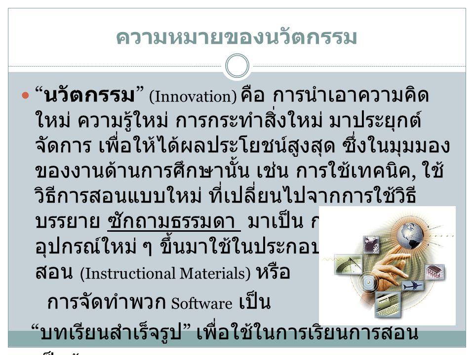 """ความหมายของนวัตกรรม """" นวัตกรรม """" (Innovation) คือ การนำเอาความคิด ใหม่ ความรู้ใหม่ การกระทำสิ่งใหม่ มาประยุกต์ จัดการ เพื่อให้ได้ผลประโยชน์สูงสุด ซึ่ง"""
