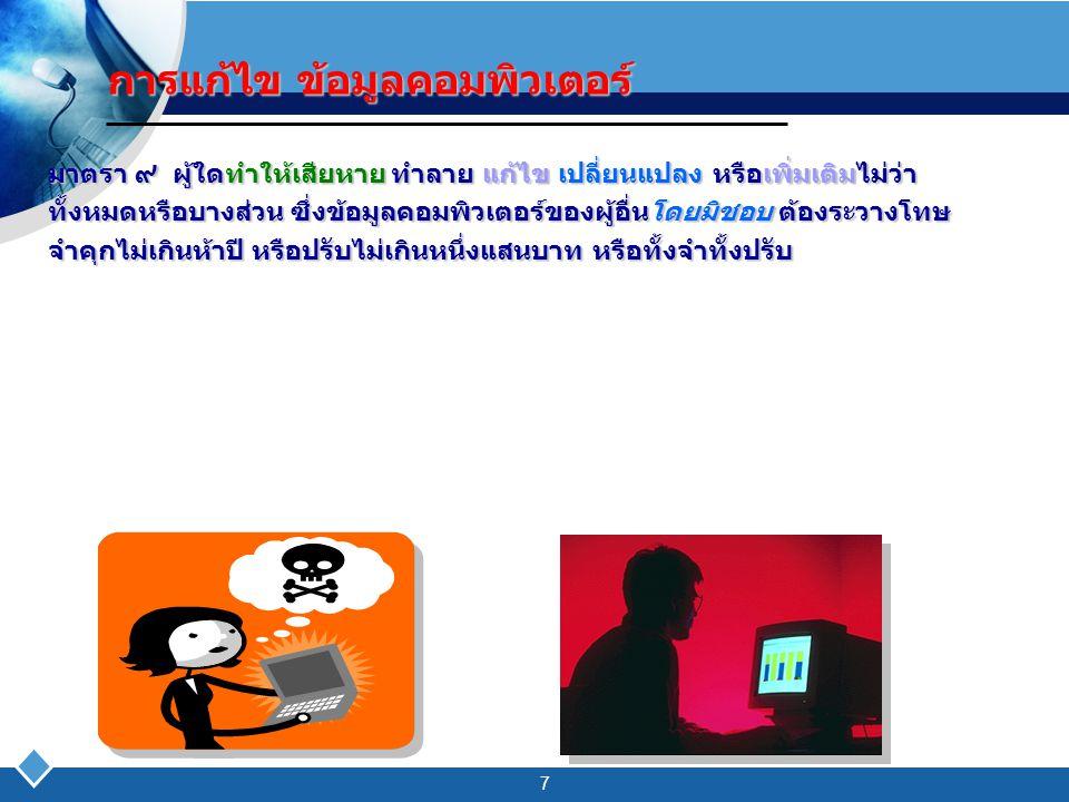 8 การรบกวนระบบคอมพิวเตอร์ มาตรา ๑๐ ผู้ใดกระทำด้วยประการใดโดยมิชอบ เพื่อให้การทำงานของระบบคอมพิวเตอร์ของผู้อื่น ถูกระงับ ชะลอ ขัดขวาง หรือรบกวนจนไม่สามารถ ทำงานตามปกติได้ ต้องระวางโทษจำคุกไม่เกินห้าปี หรือปรับไม่เกิน หนึ่งแสนบาท หรือทั้งจำทั้งปรับ เหตุผล การกำหนดฐานความผิดคำนึงถึงการก่อให้เกิดการ ปฏิเสธการให้บริการ (Denial of Service) เป็นสำคัญ