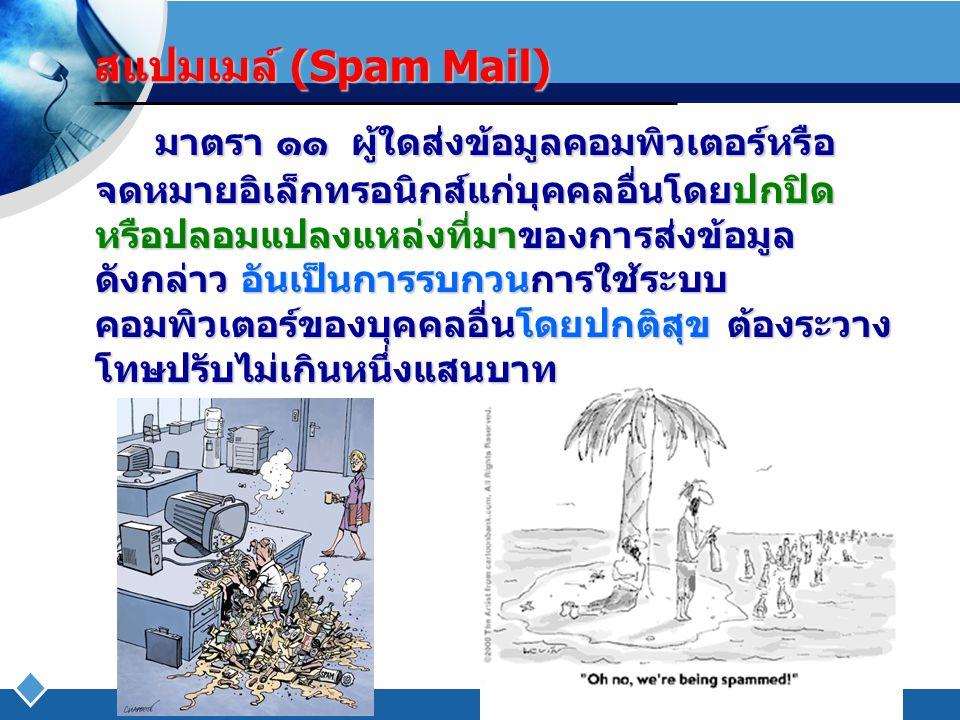 สแปมเมล์ (Spam Mail) สแปมเมล์ (Spam Mail) มาตรา ๑๑ ผู้ใดส่งข้อมูลคอมพิวเตอร์หรือ จดหมายอิเล็กทรอนิกส์แก่บุคคลอื่นโดยปกปิด หรือปลอมแปลงแหล่งที่มาของการ