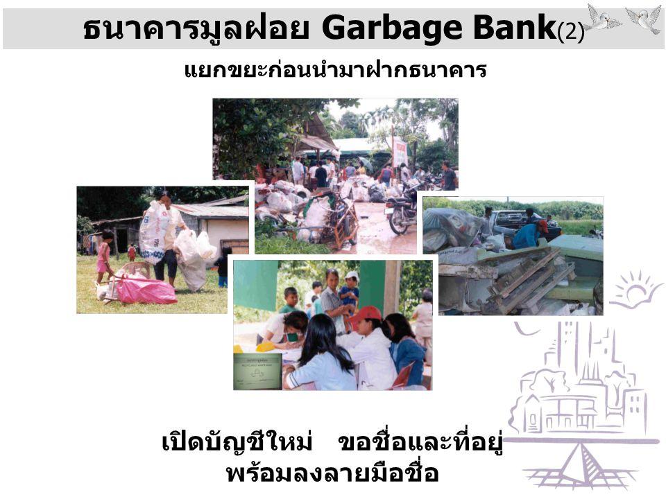 ธนาคารมูลฝอย Garbage Bank (2) แยกขยะก่อนนำมาฝากธนาคาร เปิดบัญชีใหม่ ขอชื่อและที่อยู่ พร้อมลงลายมือชื่อ