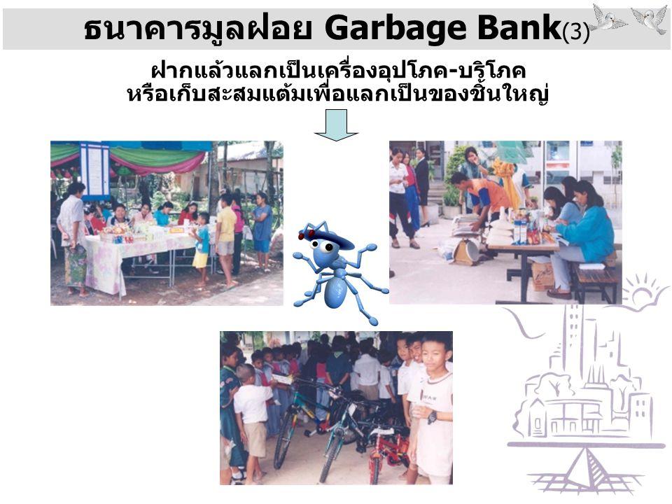 ธนาคารมูลฝอย Garbage Bank (3) ฝากแล้วแลกเป็นเครื่องอุปโภค-บริโภค หรือเก็บสะสมแต้มเพื่อแลกเป็นของชิ้นใหญ่