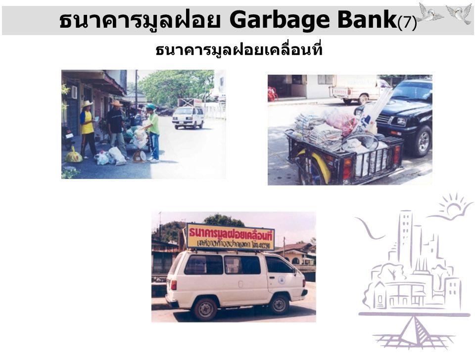 ธนาคารมูลฝอย Garbage Bank (7) ธนาคารมูลฝอยเคลื่อนที่