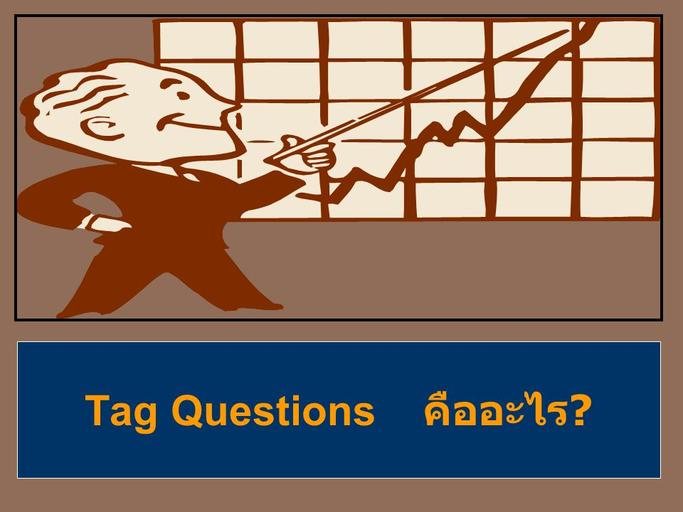 Tag Questions คืออะไร ?