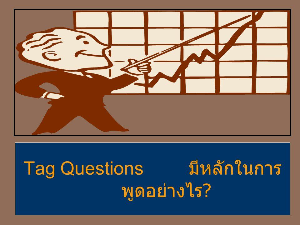 Tag Questions มีหลักในการ พูดอย่างไร ?