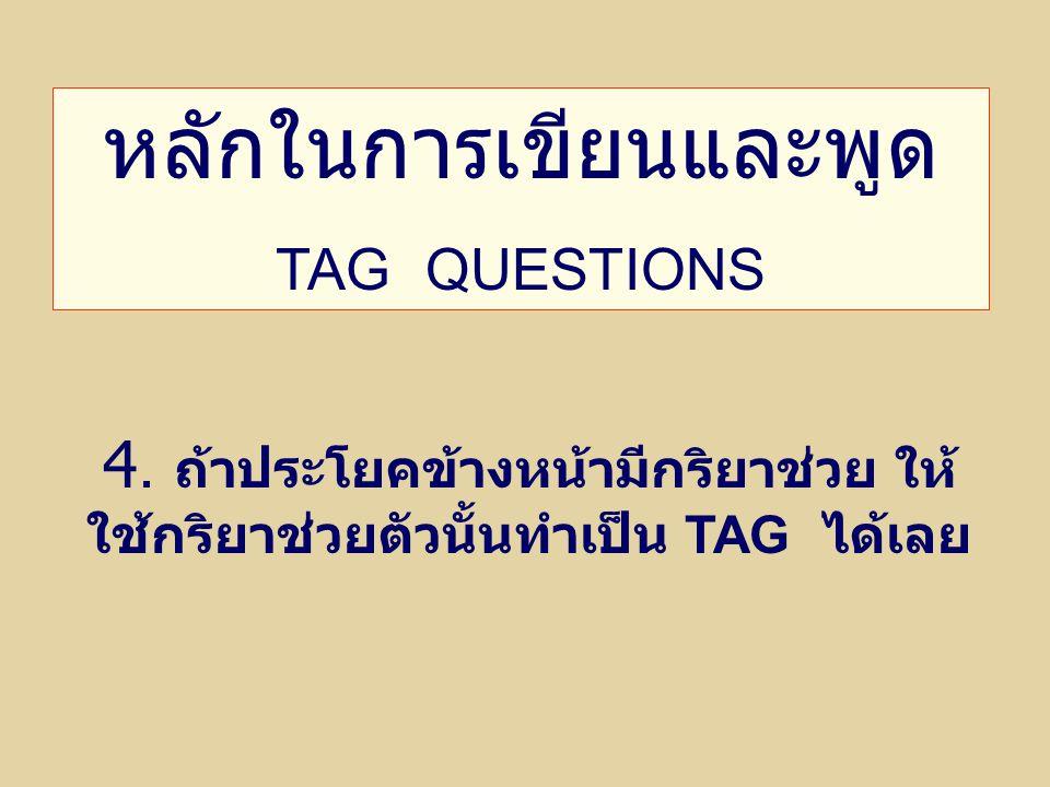หลักในการเขียนและพูด TAG QUESTIONS 4.
