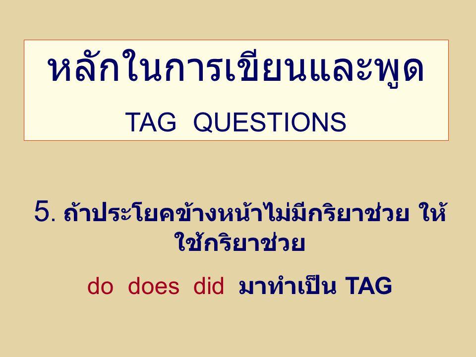 หลักในการเขียนและพูด TAG QUESTIONS 5.