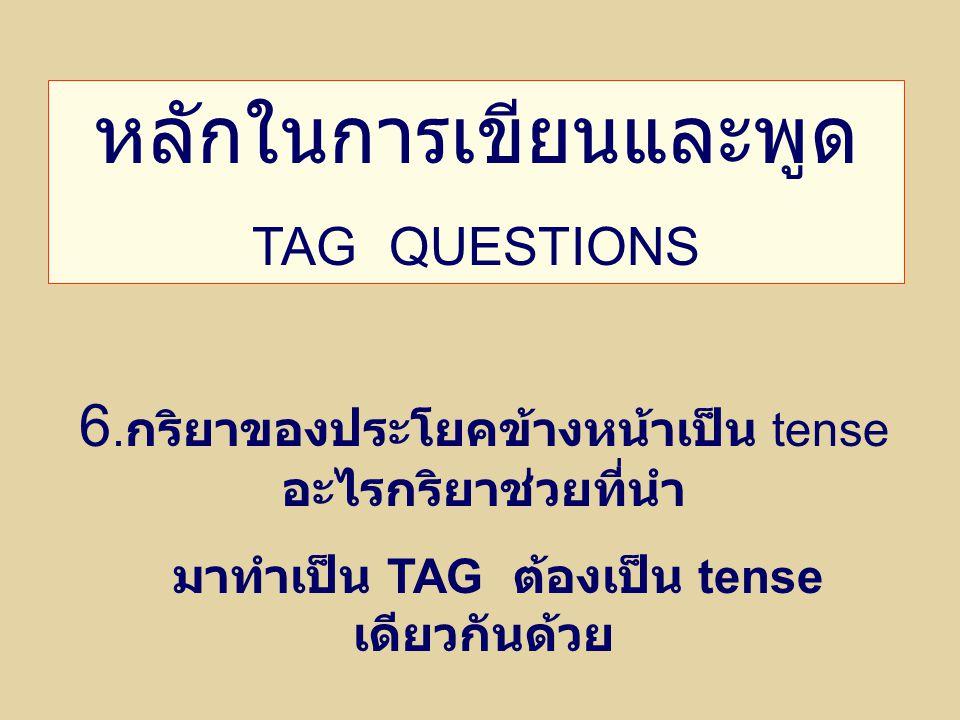หลักในการเขียนและพูด TAG QUESTIONS 6.