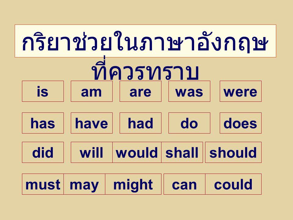 กริยาช่วยในภาษาอังกฤษ ที่ควรทราบ dodoes did havehad isam has arewaswere willshallshouldwould mustmaymightcancould
