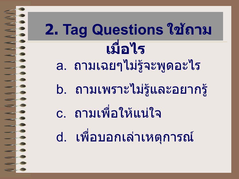 หลักในการเขียนและพูด TAG QUESTIONS 2.