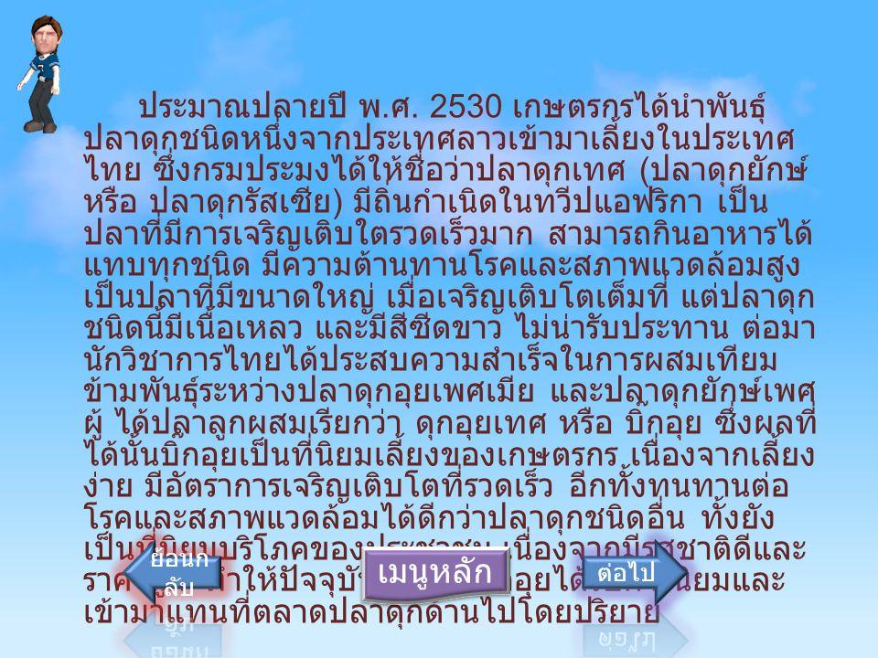 ประมาณปลายปี พ. ศ. 2530 เกษตรกรได้นำพันธุ์ปลาดุกชนิด หนึ่งจากประเทศลาวเข้ามาเลี้ยงในประเทศไทย ซึ่งกรมประมงได้ให้ ชื่อว่าปลาดุกเทศ ( ปลาดุกยักษ์ หรือ ป