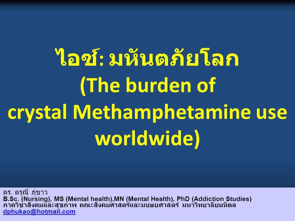 ไอซ์ : มหันตภัยโลก (The burden of crystal Methamphetamine use worldwide) ดร.