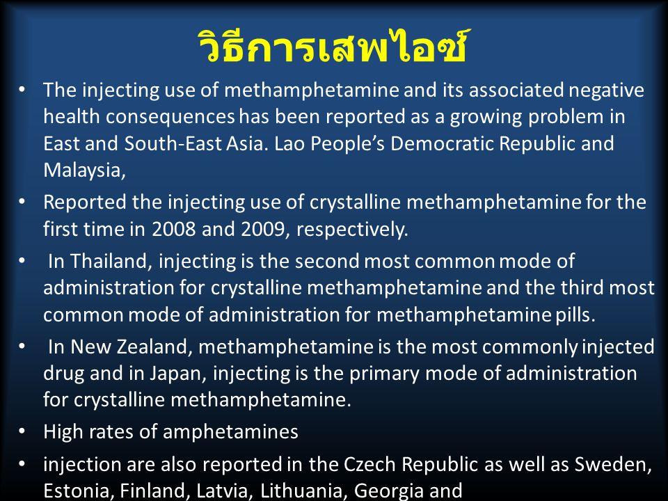 วิธีการเสพไอซ์ The injecting use of methamphetamine and its associated negative health consequences has been reported as a growing problem in East and South-East Asia.