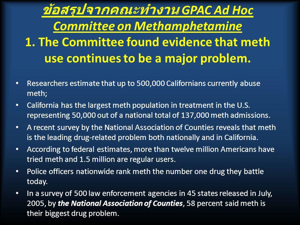 ข้อสรุปจากคณะทำงาน GPAC Ad Hoc Committee on Methamphetamine 1.