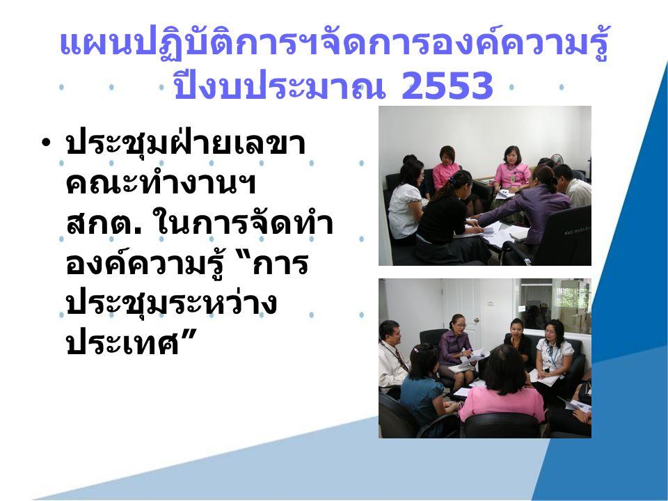 """แผนปฏิบัติการฯจัดการองค์ความรู้ ปีงบประมาณ 2553 ประชุมฝ่ายเลขา คณะทำงานฯ สกต. ในการจัดทำ องค์ความรู้ """" การ ประชุมระหว่าง ประเทศ """""""