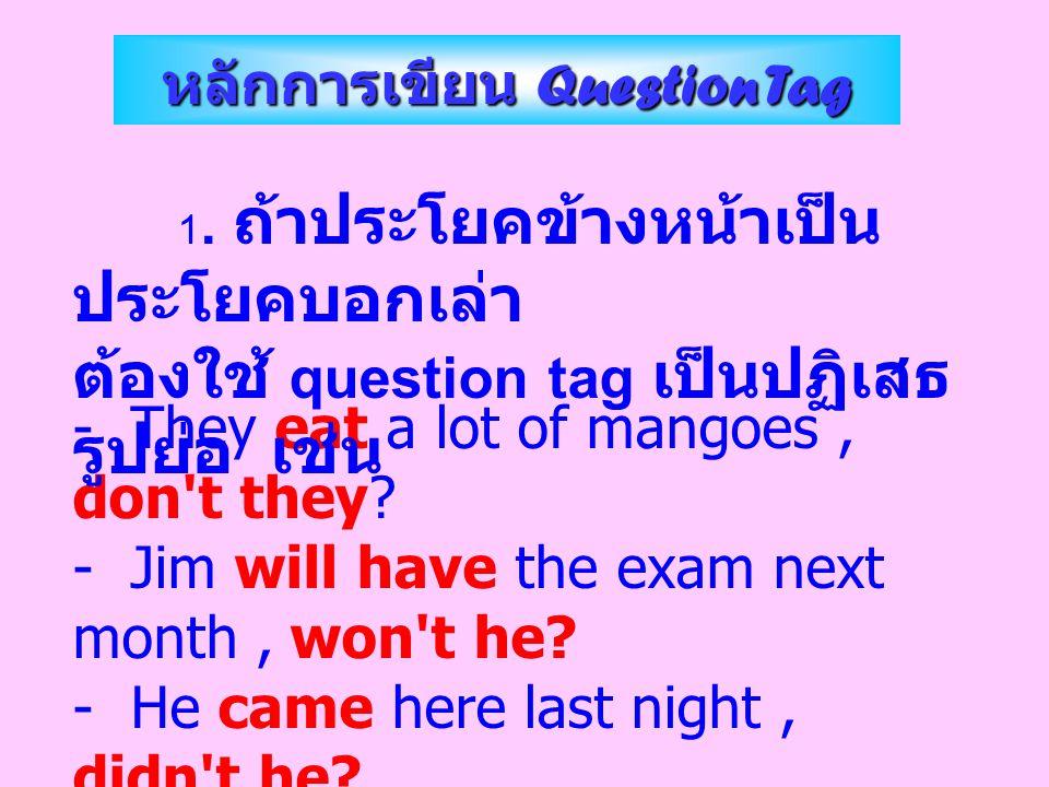 สรุปลักษณะของประโยค Question Tag 1.อยู่ท้ายประโยคหลัก (main sentence) 2.