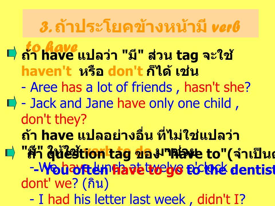 4.Question tag ของ I am คือ aren t I ( เนื่องจาก am not ไม่มีรูปย่อ ) - I am late, aren t I .