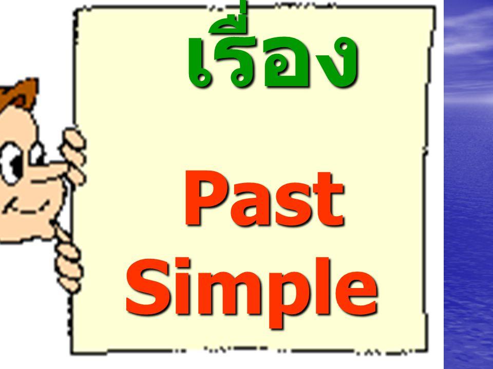 เรื่อง เรื่อง Past Simple Past Simple